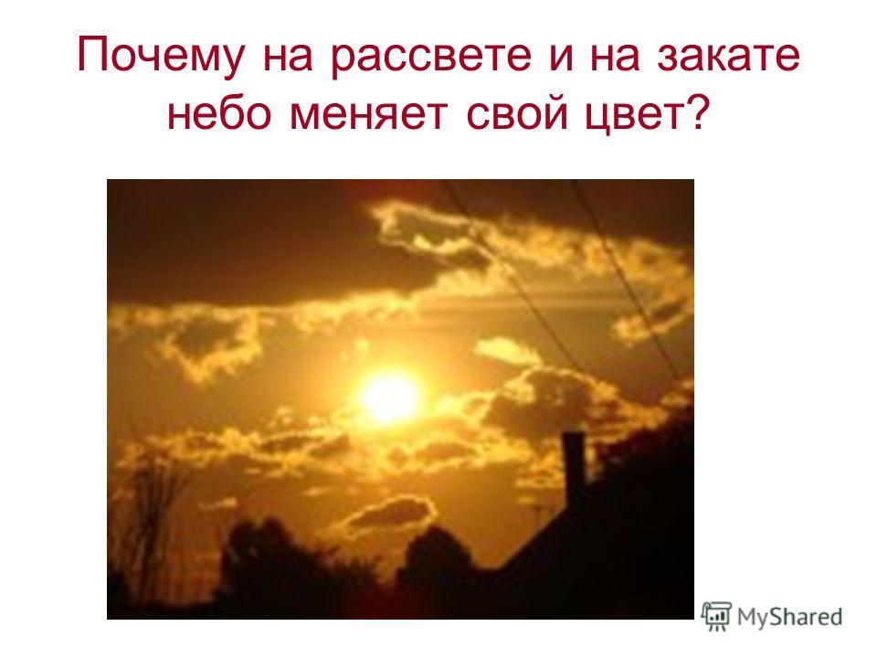 Почему на рассвете и на закате небо меняет свой цвет?