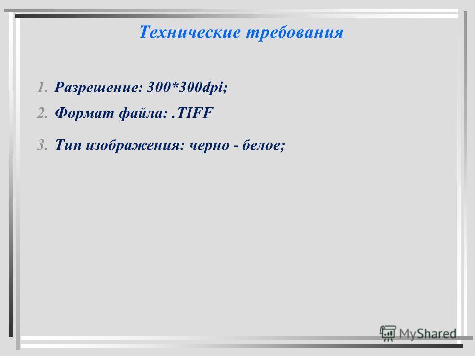 Технические требования 1.Разрешение: 300*300dpi; 2.Формат файла:.TIFF 3.Тип изображения: черно - белое;