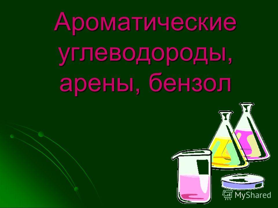 Ароматические углеводороды, арены, бензол