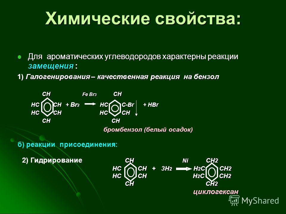 Химические свойства: Для ароматических углеводородов характерны реакции замещения : Для ароматических углеводородов характерны реакции замещения : 1) Галогенирования – качественная реакция на бензол CH Fe Br 3 CH CH Fe Br 3 CH HC CH + Br 2 HC C-Br +