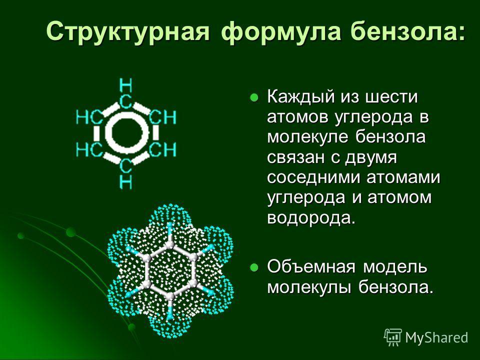 Структурная формула бензола: Каждый из шести атомов углерода в молекуле бензола связан с двумя соседними атомами углерода и атомом водорода. Каждый из шести атомов углерода в молекуле бензола связан с двумя соседними атомами углерода и атомом водород