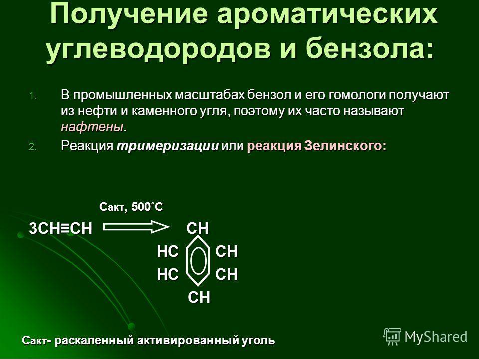 Получение ароматических углеводородов и бензола: Получение ароматических углеводородов и бензола: 1. В промышленных масштабах бензол и его гомологи получают из нефти и каменного угля, поэтому их часто называют нафтены. 2. Реакция тримеризации или реа