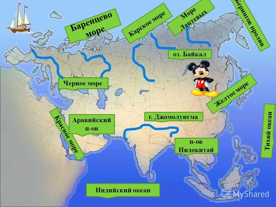 ЕВРАЗИЯ Что такое Евразия? Это - Европа плюс Азия. Из двух частей возник Самый большой материк Баренцево море Карское море Море Лаптевых Берингов пролив Желтое море Тихий океан Индийский океан Красное море Черное море п-ов Индокитай Аравийский п-ов г