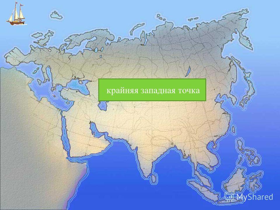 море остров пролив океан полуостров океан полуостров море крайняя западная точка