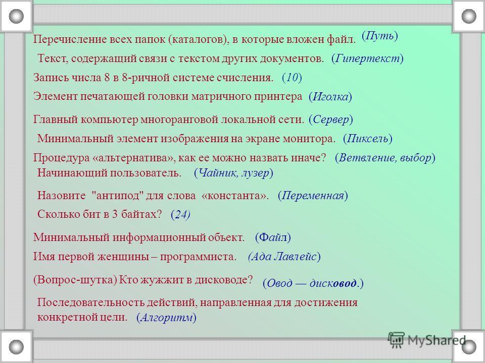 Как называется объект – заместитель оригинала? Изобретатель системы кодирования информации, использующий два символа: точку и тире. Гибкий магнитный диск. (Вопрос-шутка) Книгу по какому языку программирования химики называют книгой про ионы меди? Ког