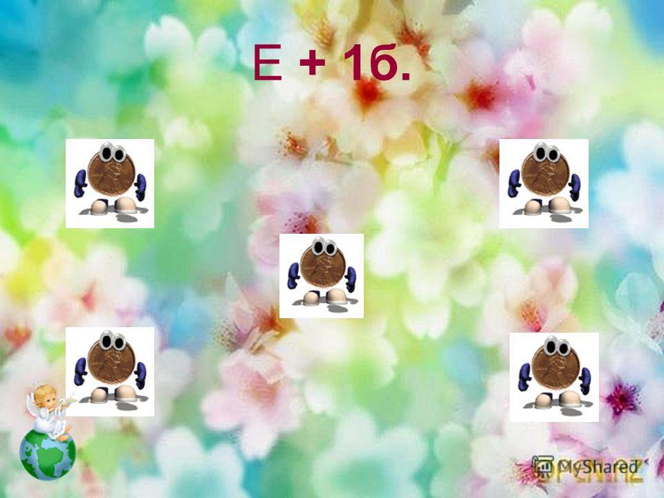 Е + 1б.