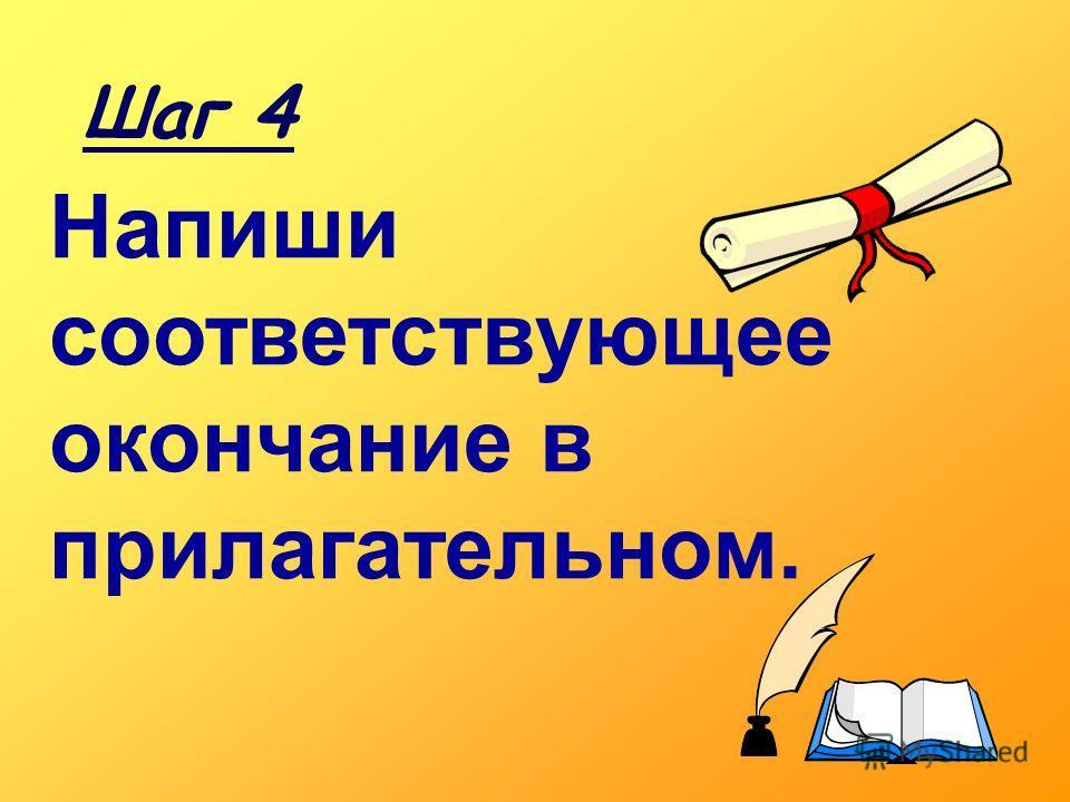Напиши соответствующее окончание в прилагательном. Шаг 4
