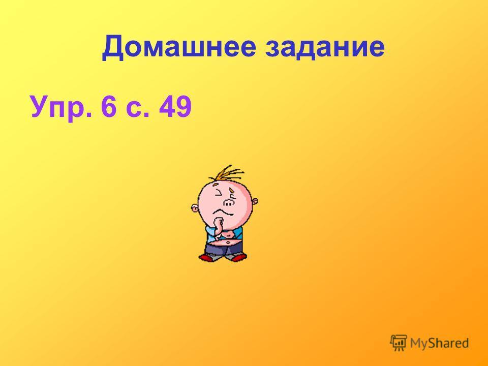 Домашнее задание Упр. 6 с. 49