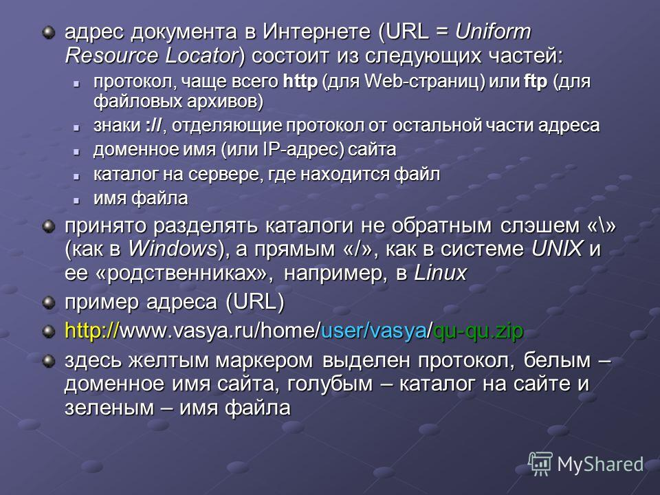 адрес документа в Интернете (URL = Uniform Resource Locator) состоит из следующих частей: протокол, чаще всего http (для Web-страниц) или ftp (для файловых архивов) протокол, чаще всего http (для Web-страниц) или ftp (для файловых архивов) знаки ://,
