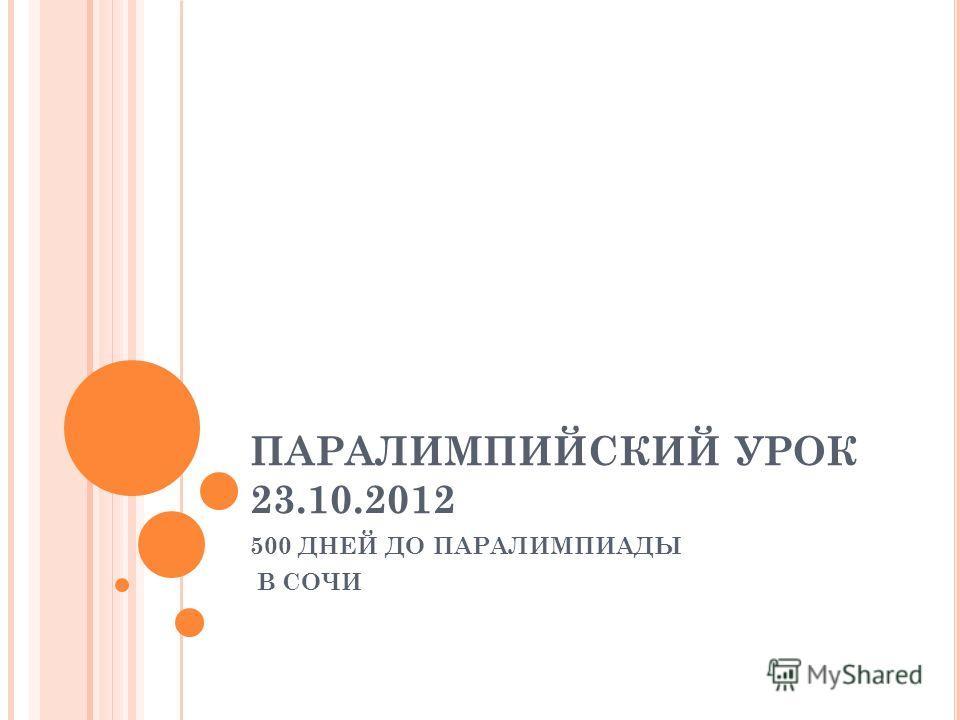 ПАРАЛИМПИЙСКИЙ УРОК 23.10.2012 500 ДНЕЙ ДО ПАРАЛИМПИАДЫ В СОЧИ
