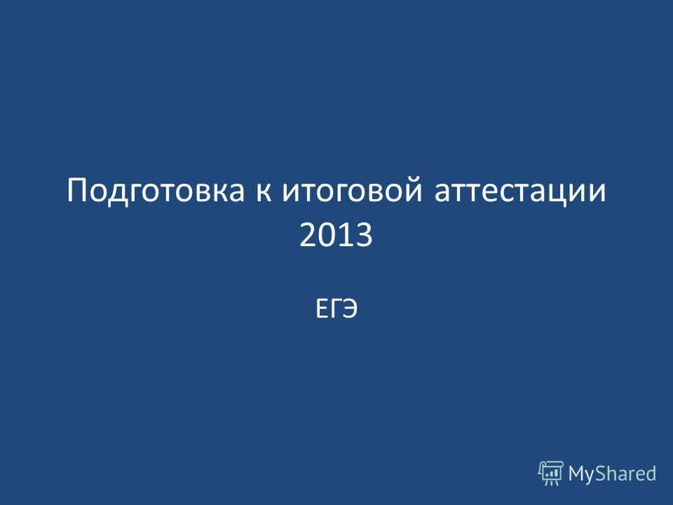 Подготовка к итоговой аттестации 2013 ЕГЭ