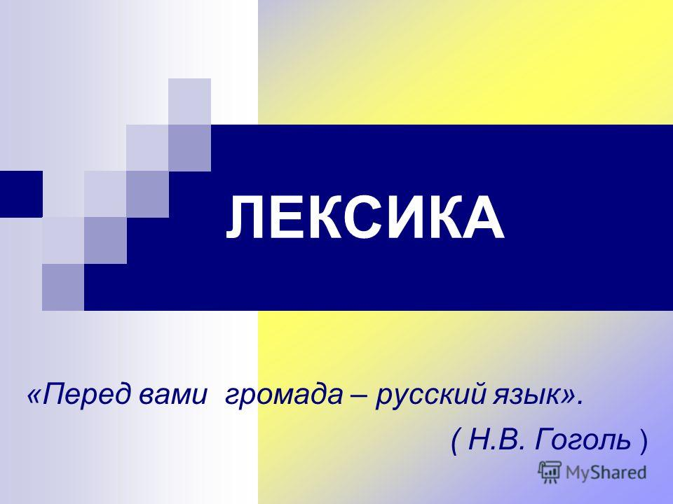 ЛЕКСИКА «Перед вами громада – русский язык». ( Н.В. Гоголь )