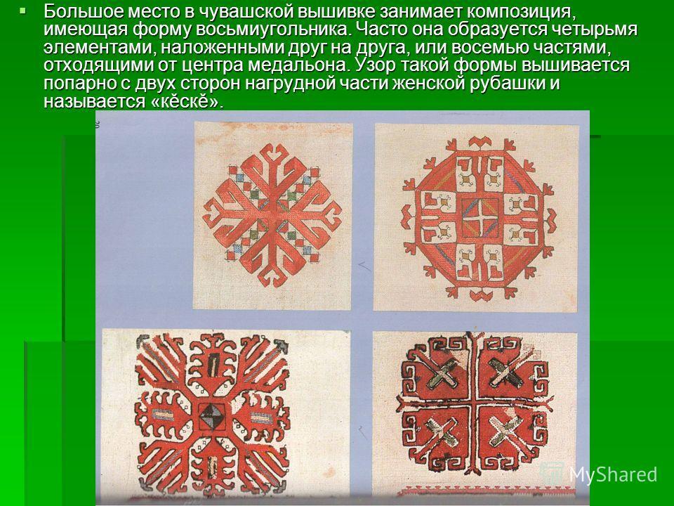 чувашской вышивке занимает