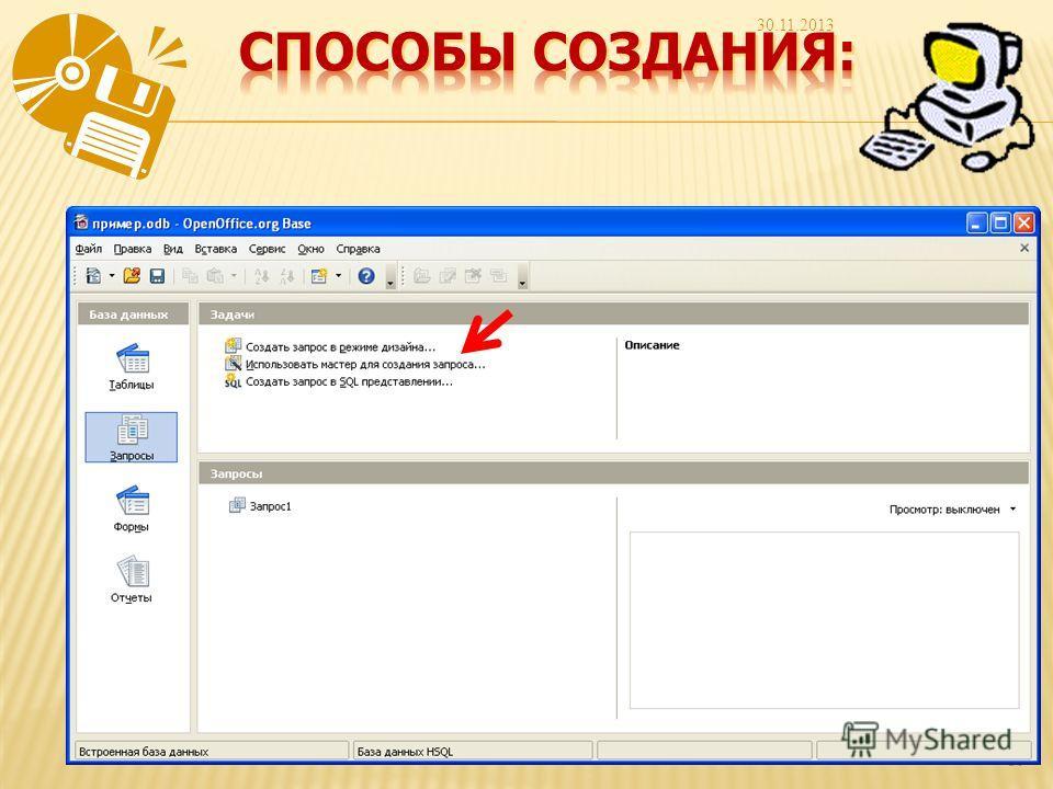 Создание запроса в режиме дизайна; Создание запроса с помощью мастера. 30.11.2013 10