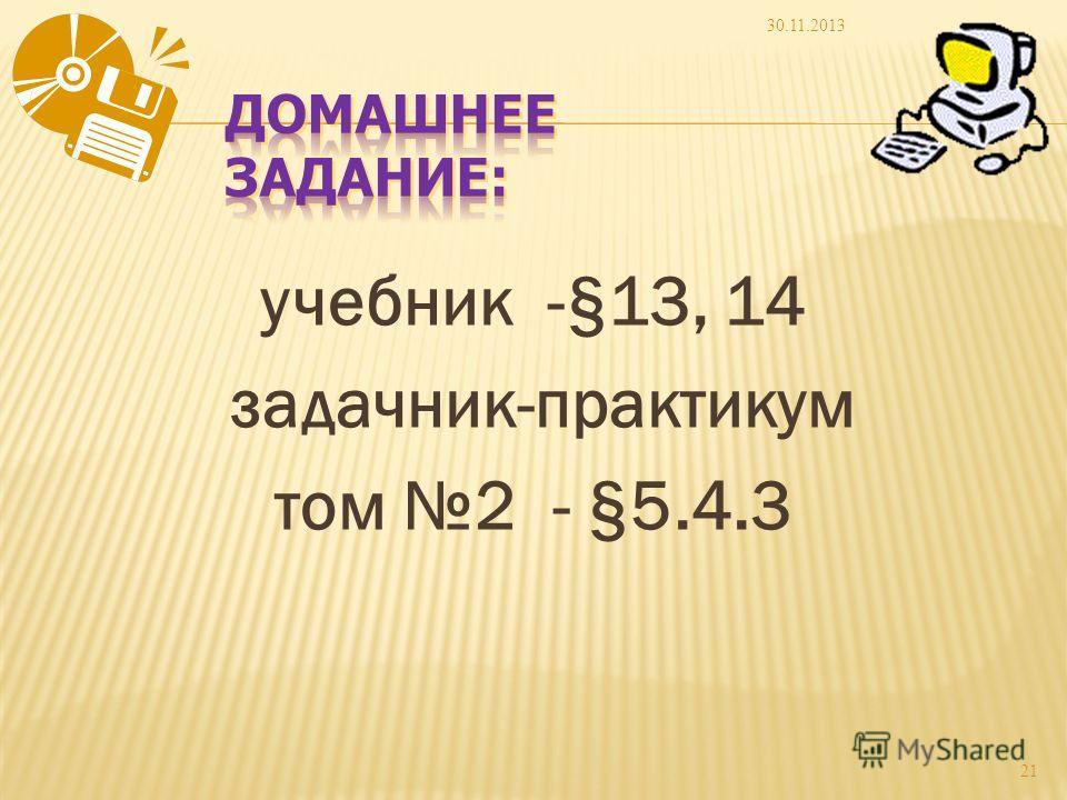 учебник -§13, 14 задачник-практикум том 2 - §5.4.3 30.11.2013 21