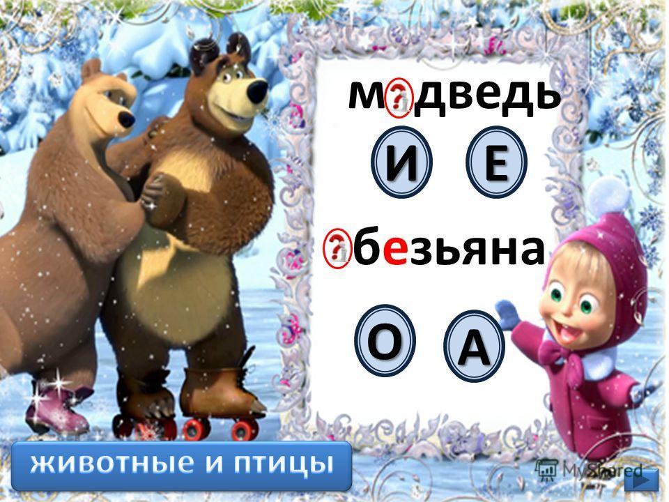 медведь обезьяна ЕИ А О