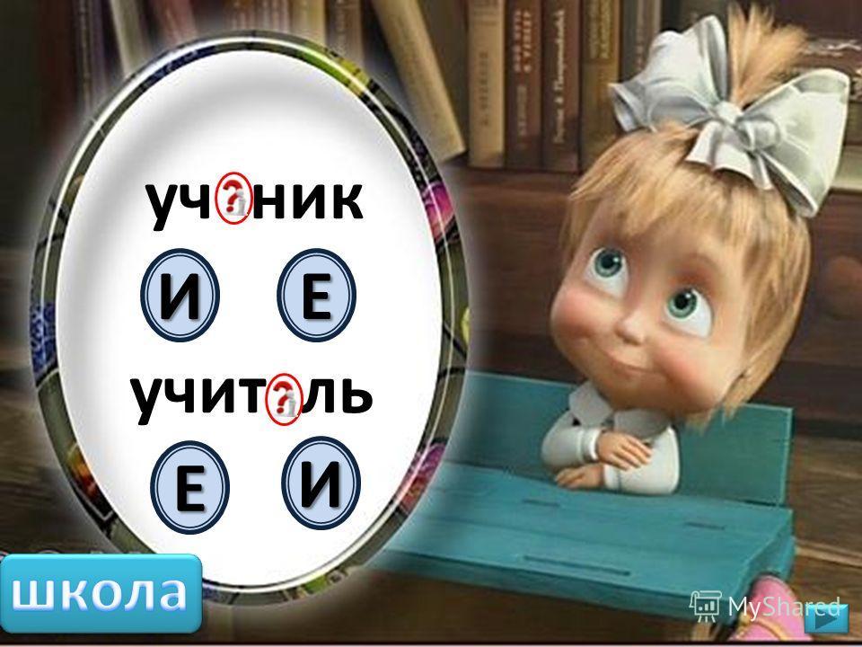 ученик учитель ЕИ И Е