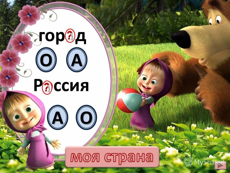 город Россия ОА АО