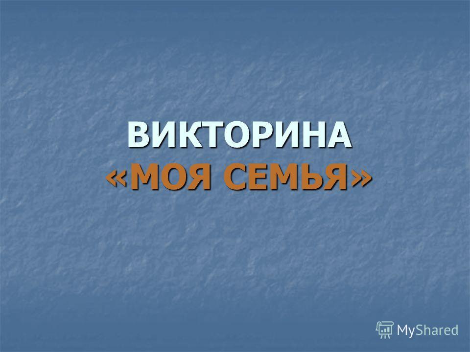 ВИКТОРИНА «МОЯ СЕМЬЯ»