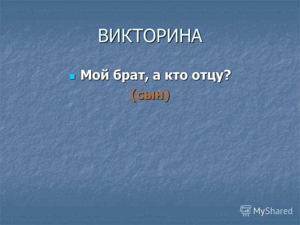 ВИКТОРИНА (сын)