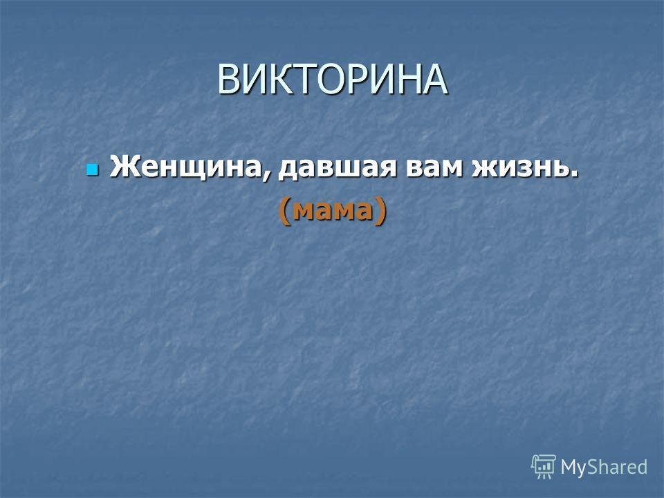 ВИКТОРИНА (мама)