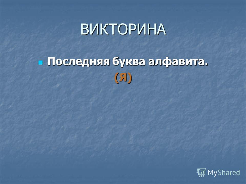 ВИКТОРИНА (Я)