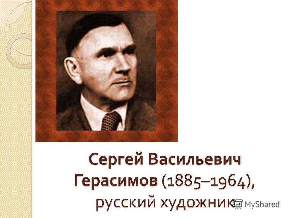 Сергей Васильевич Герасимов (1885–1964), русский художник