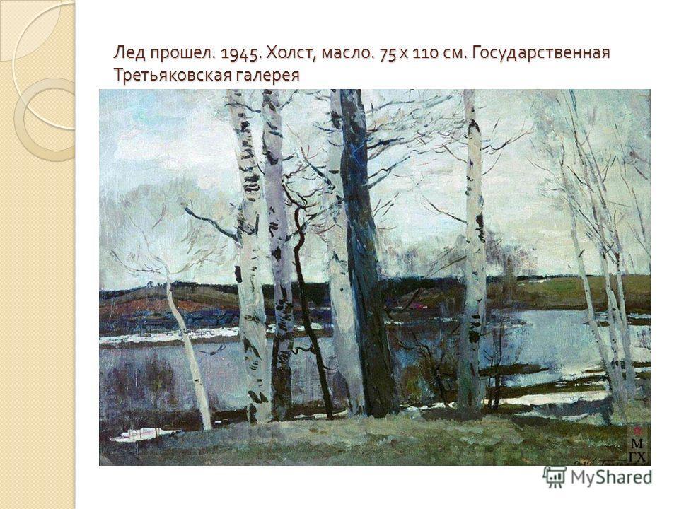 Лед прошел. 1945. Холст, масло. 75 x 110 см. Государственная Третьяковская галерея