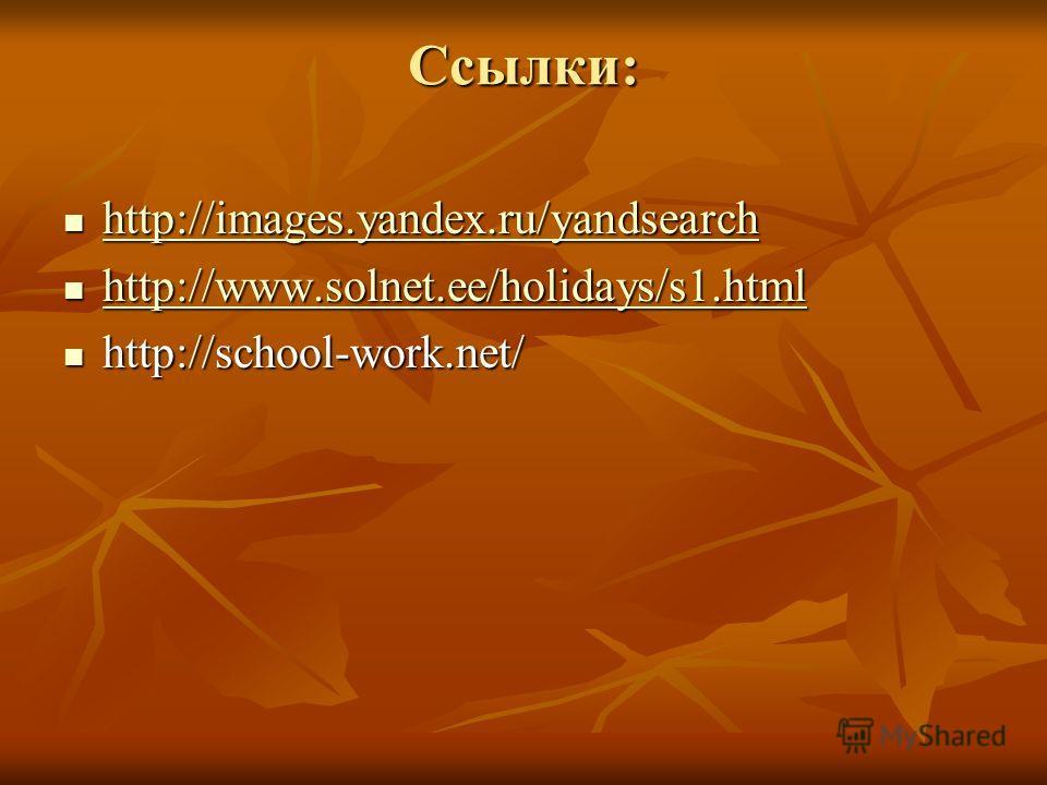Ссылки: http://images.yandex.ru/yandsearch http://images.yandex.ru/yandsearch http://images.yandex.ru/yandsearch http://www.solnet.ee/holidays/s1.html http://www.solnet.ee/holidays/s1.html http://www.solnet.ee/holidays/s1.html http://school-work.net/