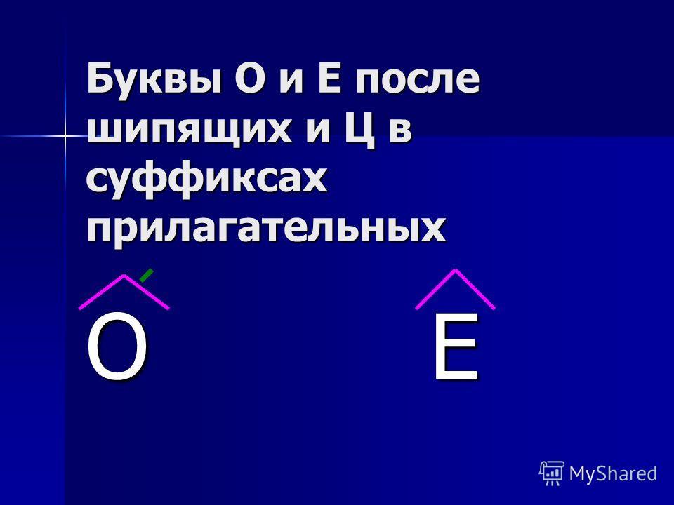 Буквы О и Е после шипящих и Ц в суффиксах прилагательных О Е