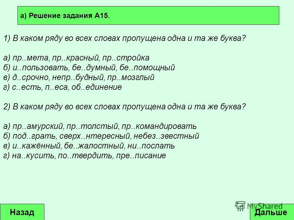 1) В каком ряду во всех словах пропущена одна и та же буква? а) пр..мета, пр..красный, пр..стройка б) и..пользовать, бе..думный, бе..помощный в) д..срочно, непр..будный, пр..мозглый г) с..есть, п..еса, об..единение 2) В каком ряду во всех словах проп