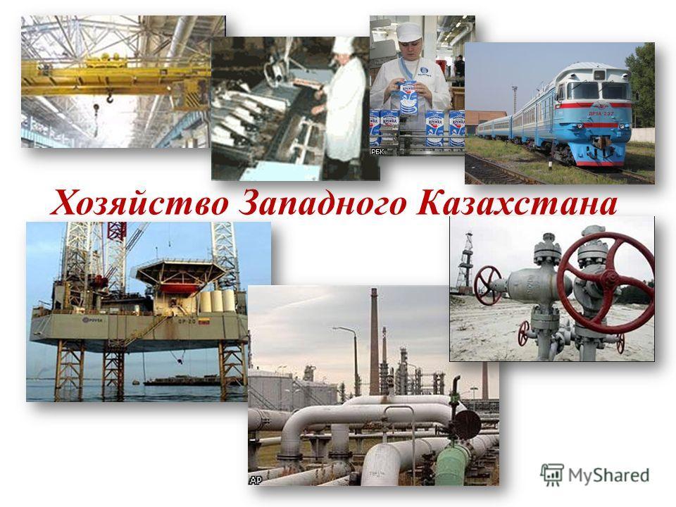 Хозяйство Западного Казахстана