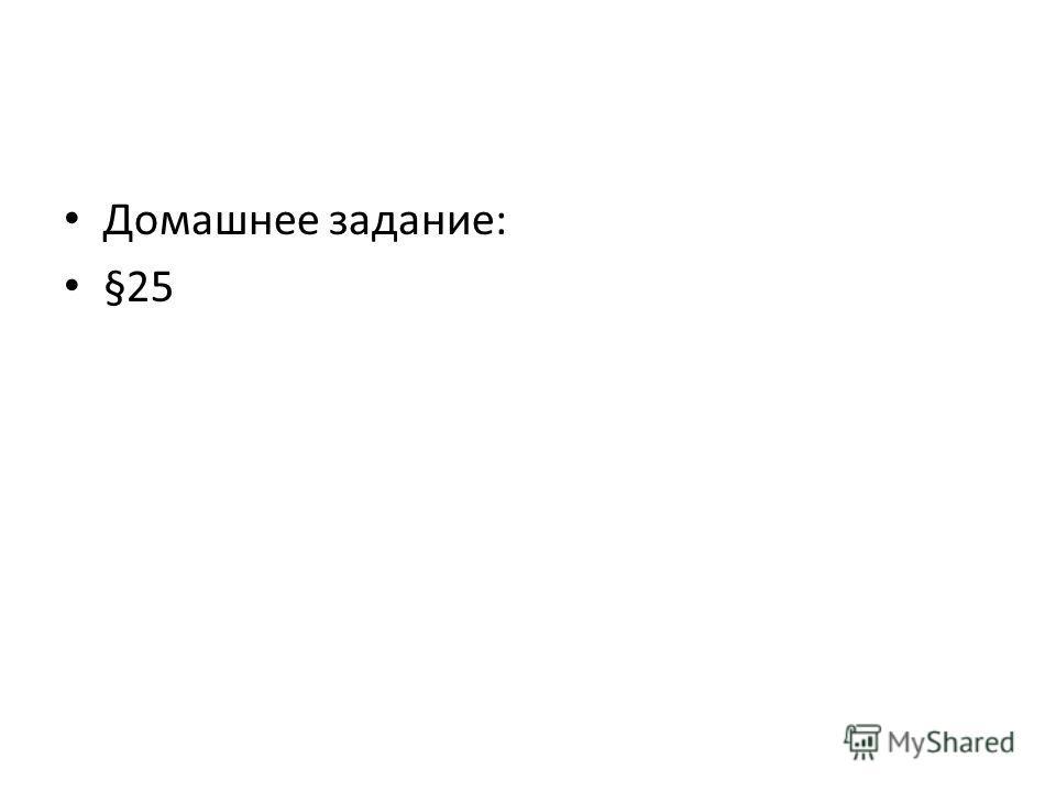 Домашнее задание: §25