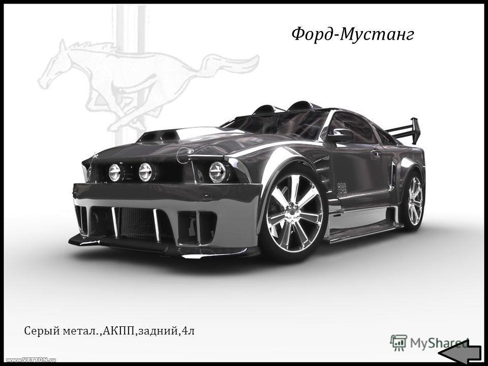 Форд-Мустанг Серый метал., АКПП, задний, 4л