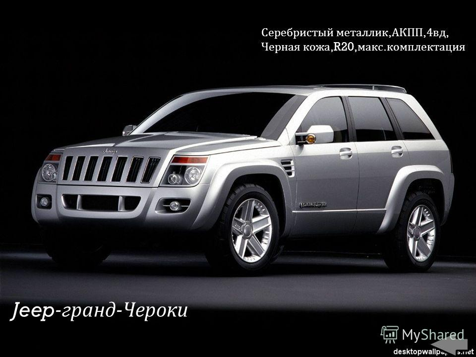 Jeep -гранд-Чероки Серебристый металлик, АКПП, 4вд, Черная кожа,R20, макс. комплектация