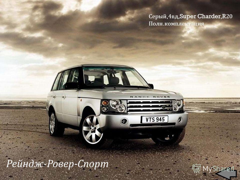 Рейндж-Ровер-Спорт Серый, 4вд,Super Charder,R 20 Полн. комплектация