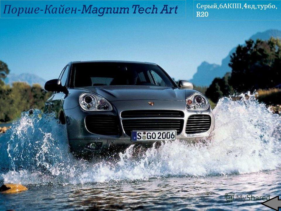 Порше - Кайен -Magnum Tech Art Серый,6 АКПП,4 вд, турбо, R20