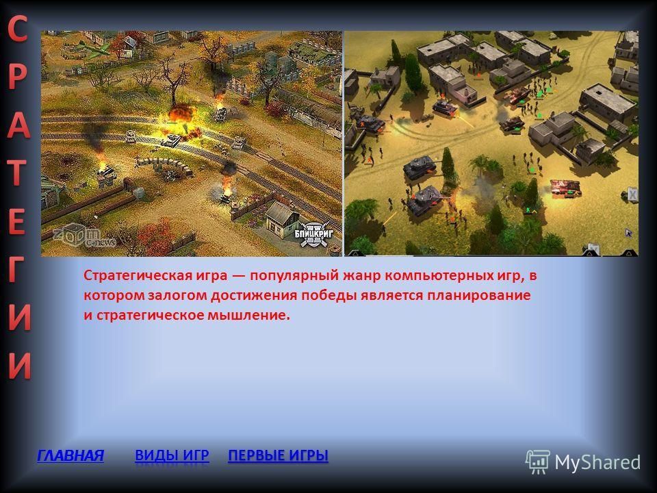 Стратегическая игра популярный жанр компьютерных игр, в котором залогом достижения победы является планирование и стратегическое мышление. ГЛАВНАЯ