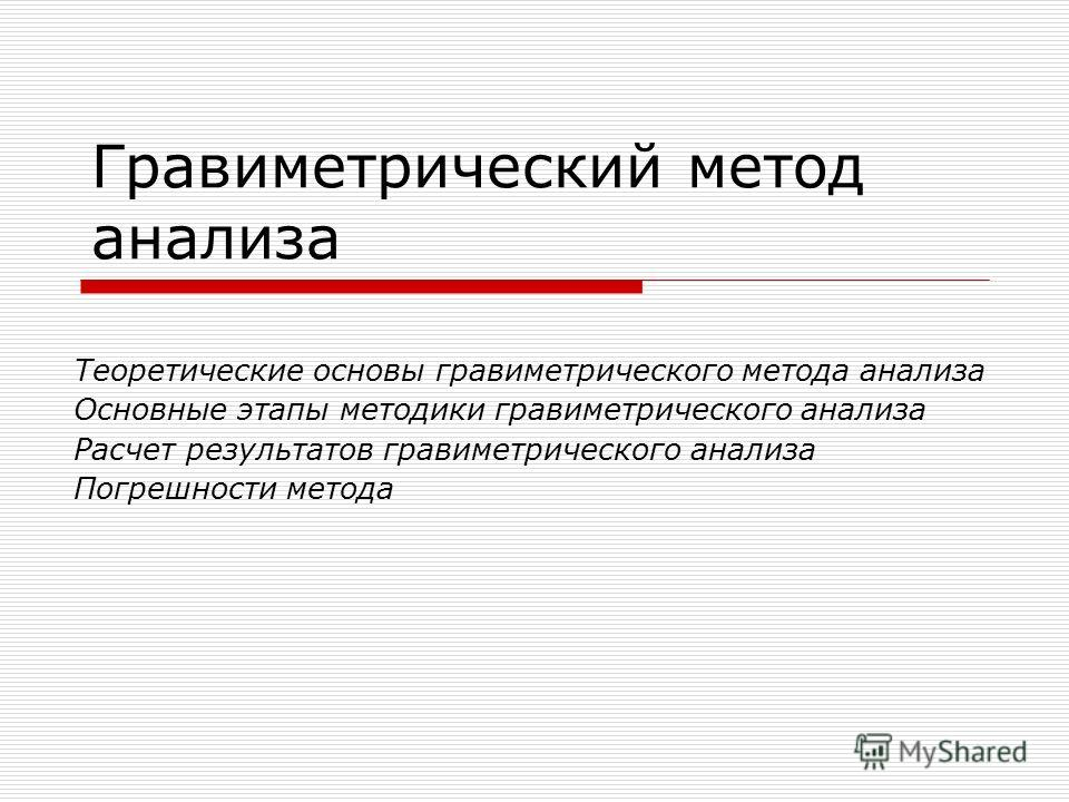 govorov-gravimetricheskiy-analiz-prezentatsiya-lektsiya-sochinenie-temu