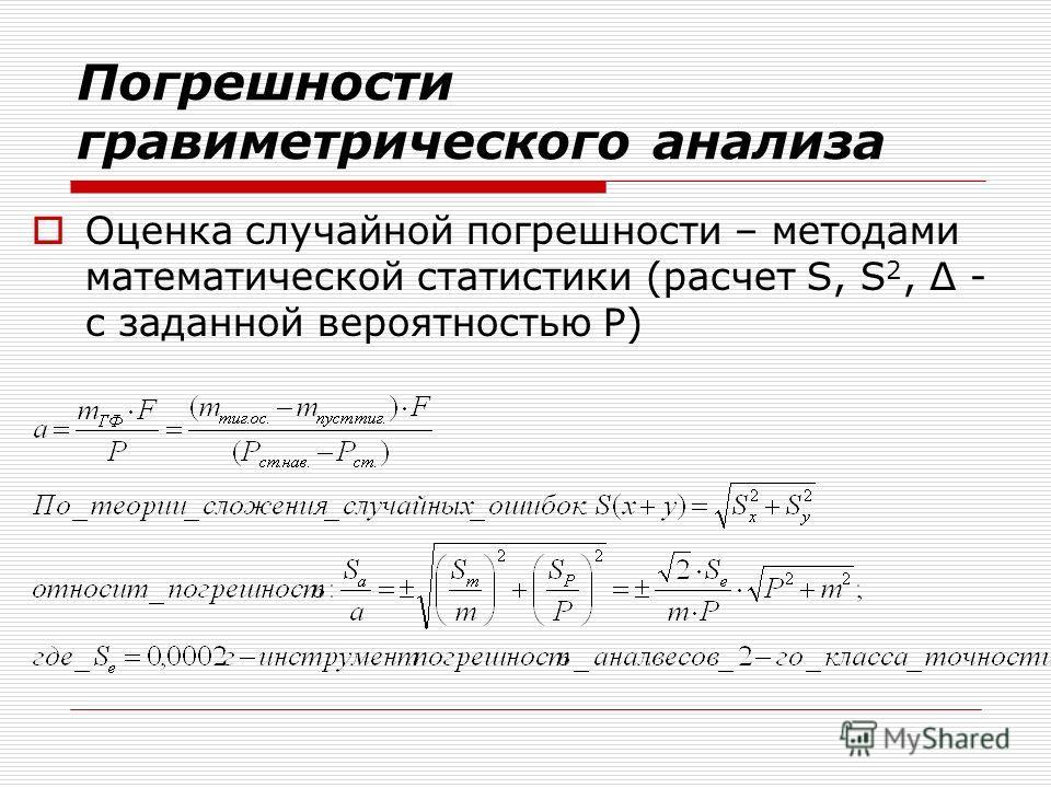 Погрешности гравиметрического анализа Оценка случайной погрешности – методами математической статистики (расчет S, S 2, - с заданной вероятностью Р)