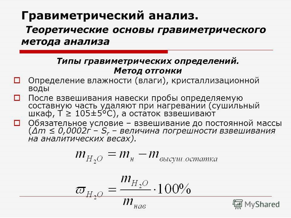 Гравиметрический анализ. Теоретические основы гравиметрического метода анализа Типы гравиметрических определений. Метод отгонки Определение влажности (влаги), кристаллизационной воды После взвешивания навески пробы определяемую составную часть удаляю