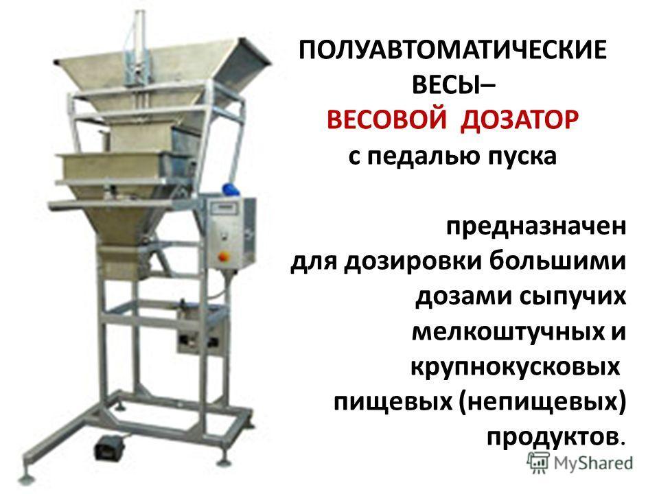 АВТОМАТИЧЕСКИЕ ВЕСЫ – ОБЪЕМНО-ВЕСОВОЙ ДОЗАТОР с автоматическим управлением аппарат для фасовки круп, сахара, соли, орехов.