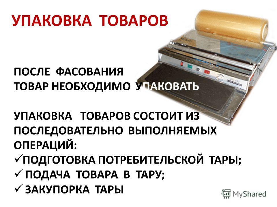 ОБЪЕМНЫЙ ДОЗАТОР предназначен для фасовки однородных, легко сыпучих продуктов (жареные семечки, крупы и т.д.).