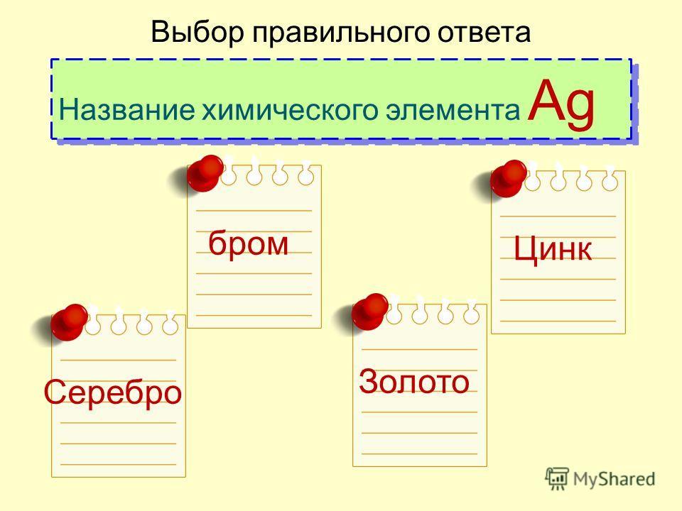 Название химического элемента Ag Серебро бром Золото Цинк Выбор правильного ответа