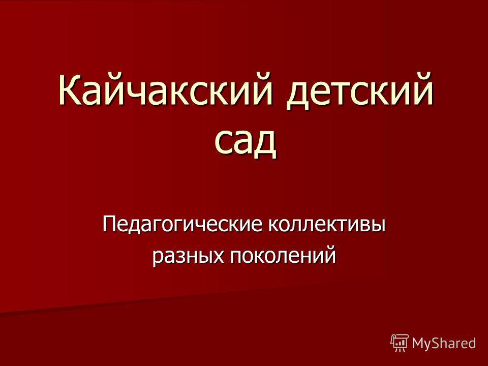 Кайчакский детский сад Педагогические коллективы разных поколений