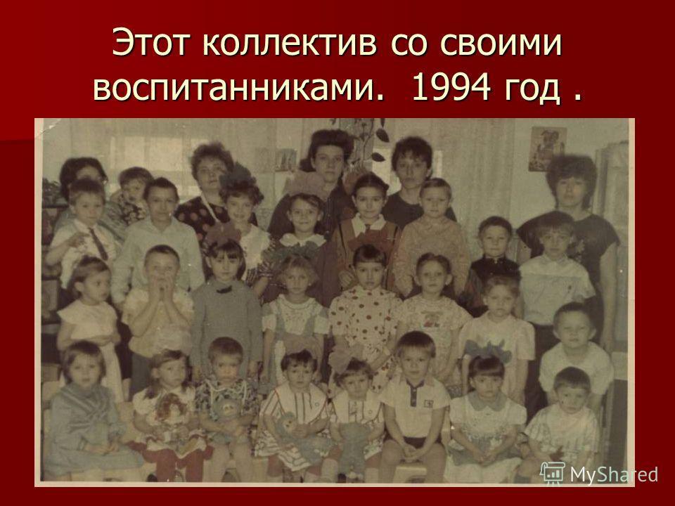 Этот коллектив со своими воспитанниками. 1994 год.