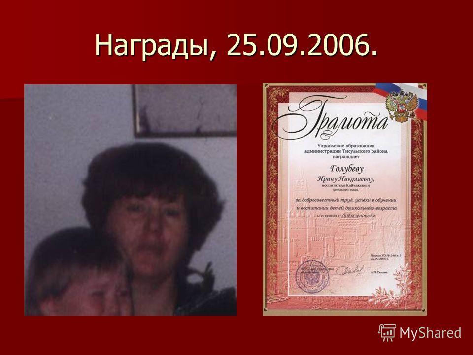 Награды, 25.09.2006.