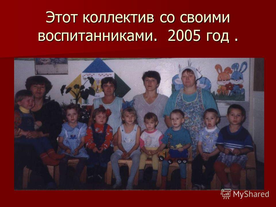 Этот коллектив со своими воспитанниками. 2005 год.