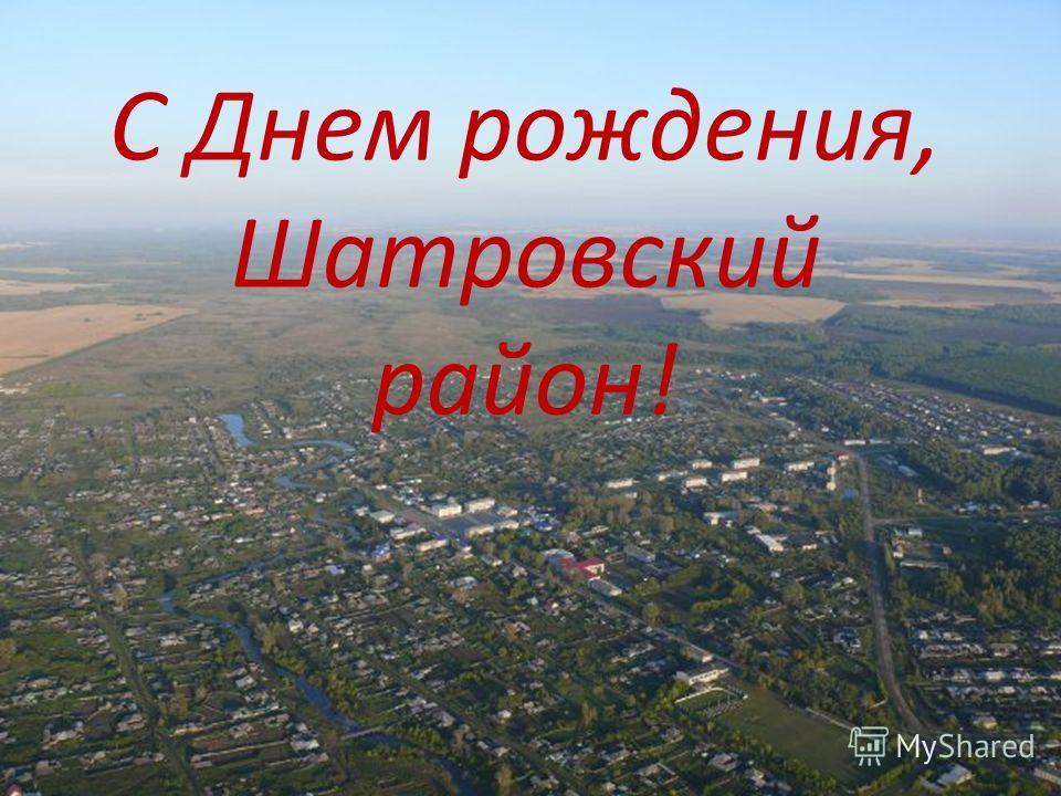 С Днем рождения, Шатровский район!