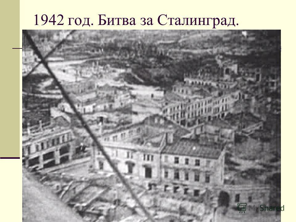 1942 год. Битва за Сталинград.